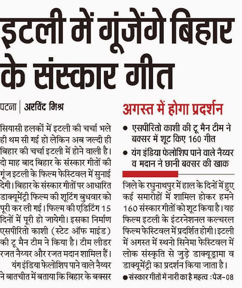 Hindustan (June 10)