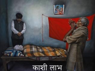Kashi Labh | filmtrailer